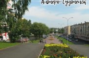 Анжеро-Судженск