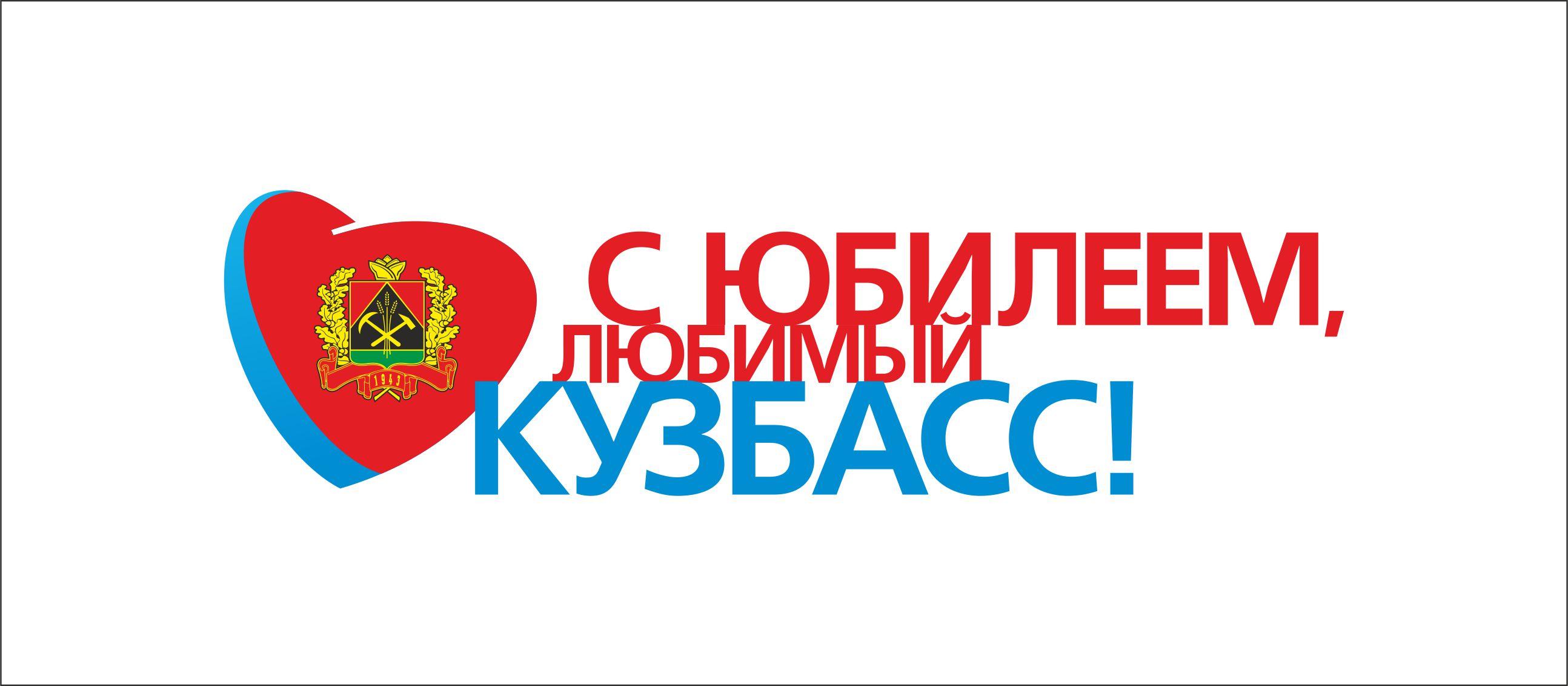 Литературная рубрика «С Юбилеем, любимый Кузбасс!»
