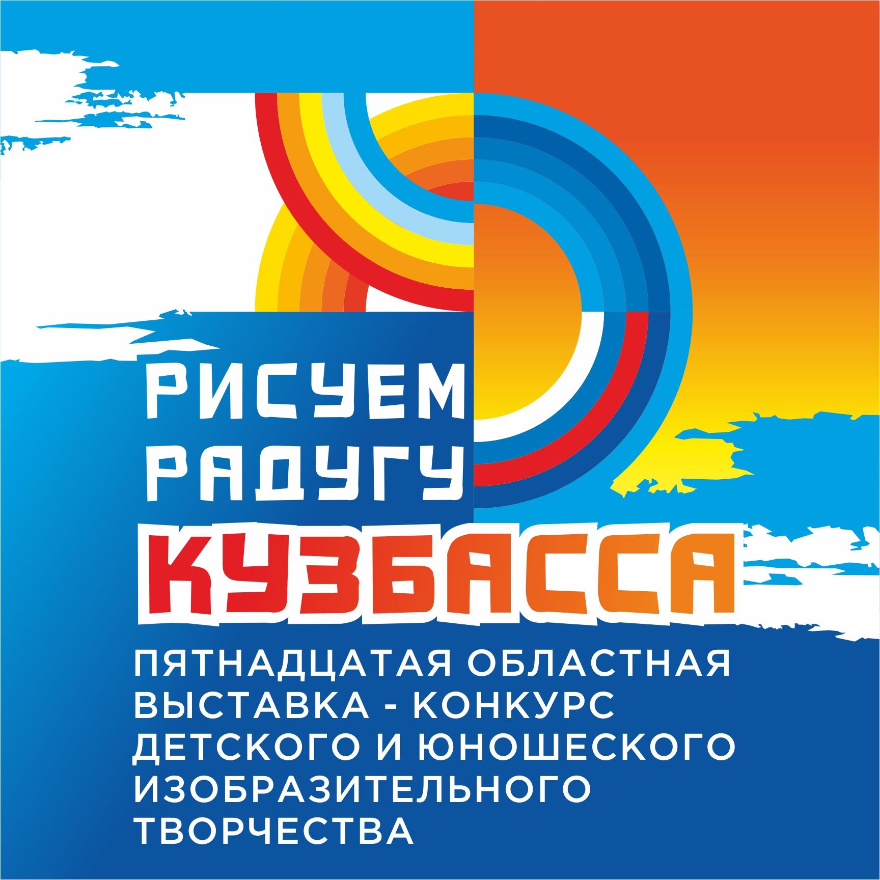 Итоги Пятнадцатой областной выставки-конкурса детского и юношеского изобразительного творчества «Рисуем радугу Кузбасса»