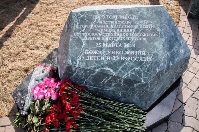 К ГОДОВЩИНЕ ТРАГЕДИИ В «ЗИМНЕЙ ВИШНЕ» (25.03.2018)